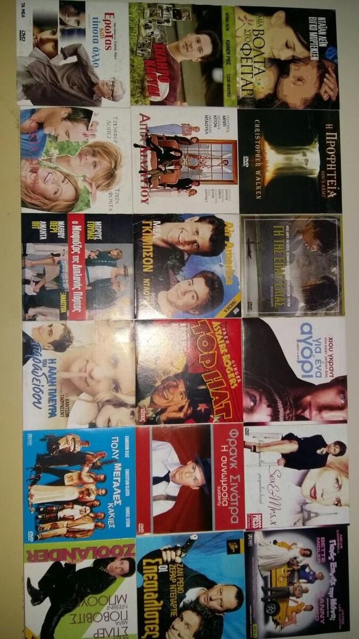 Dvds πάρα πολλά 0,50 - 1 € ανάλογα με την  ποσότητα. Photo 5