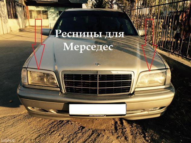 Ресницы для Мерседес С180