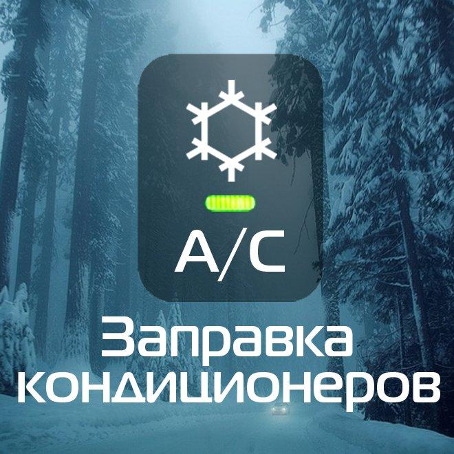 Заправка авто кондиционеров. Утечка в Бишкек