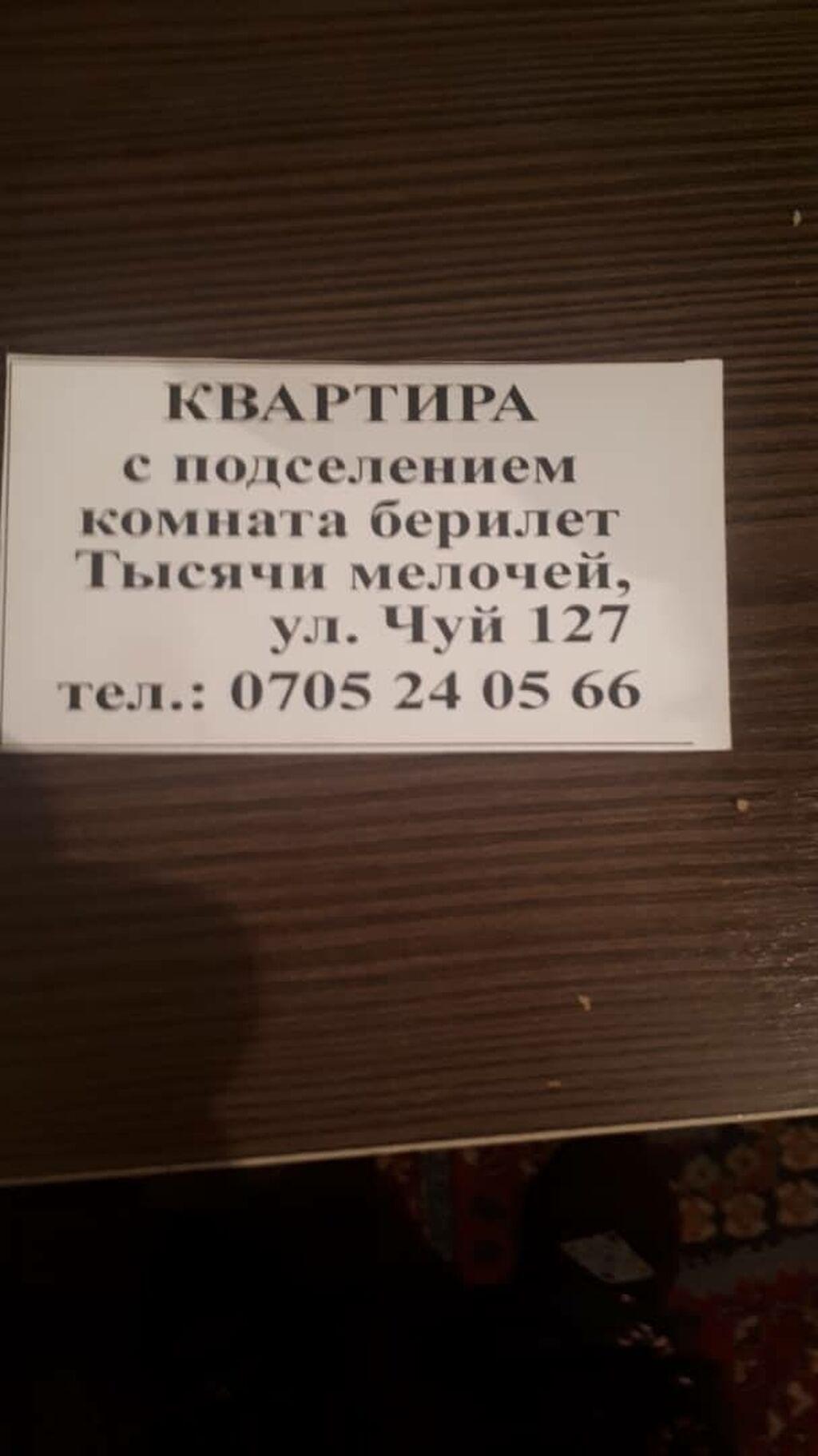 Сдается квартира: 3 комнаты, 50 кв. м, Бишкек: Сдается квартира: 3 комнаты, 50 кв. м, Бишкек