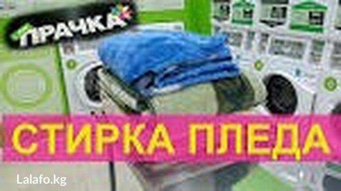 Стирка следов, одеял, подушек, наматрасников, замена наперников, реста в Бишкек