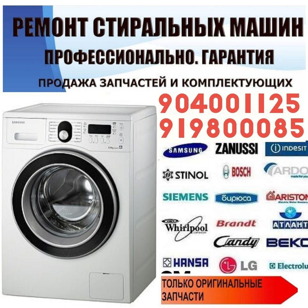 Предлагаю свои услуги по ремонту стиральных машин автомат в Душанбе | Объявление создано 26 Июнь 2021 12:43:16: Предлагаю свои услуги по ремонту стиральных машин автомат в Душанбе