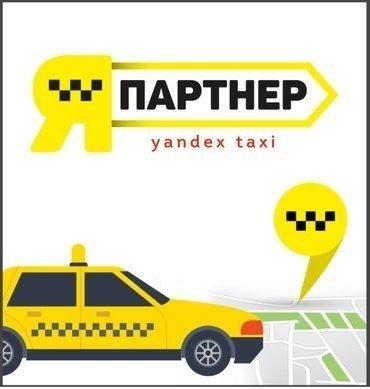 официальный партнер яндекс такси                             регистрир в Бишкек