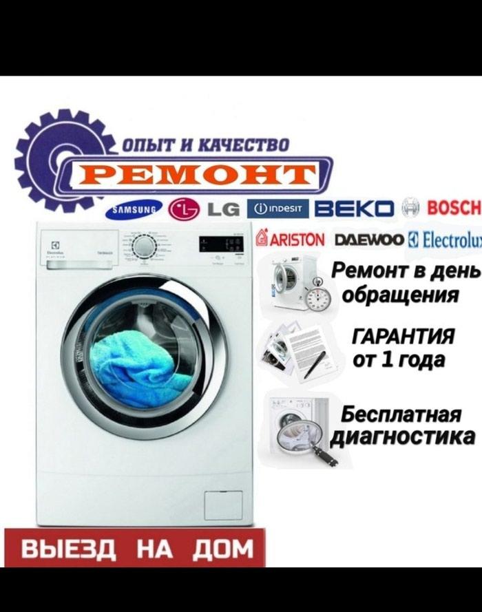 Срочный Ремонт Стиральных Машин на в Душанбе