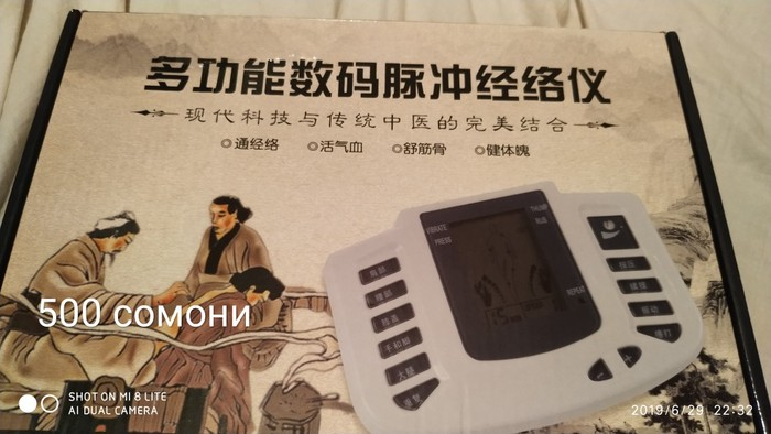 Электро Мио стимулятор. Photo 3