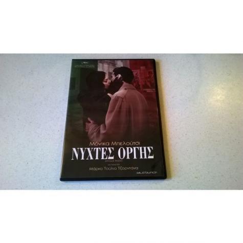 DVD ( 1 ) Νύχτες οργής - Με Ελληνικούς υπότιτλους  Σε άριστη κατάσταση