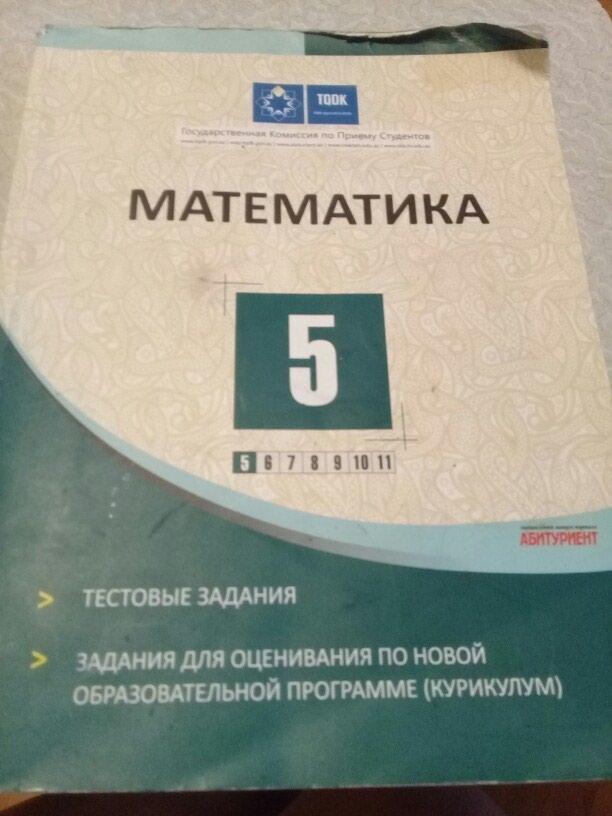 Математика тестовые задания 5 класс. Photo 4