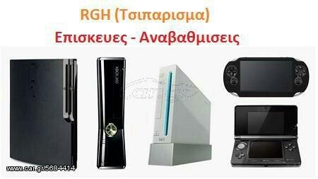 Τσιπαρισμα games ps3/ps4/ps2/psp/vita/xbox360,/wiiu/wii/switch/ds/3ds/xbox/ jailbreak,downgrade,rgh,jtag,lt3