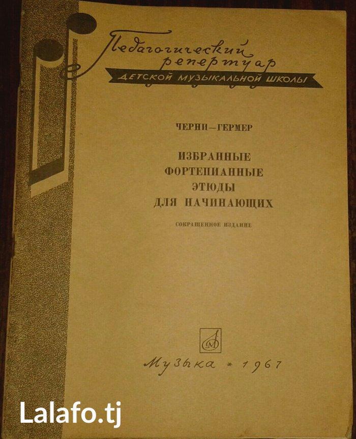 Избранные этюды для фортепиано. в Душанбе