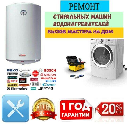 Ремонт стиральных машин автомат  и Водонагревателей  . Photo 0
