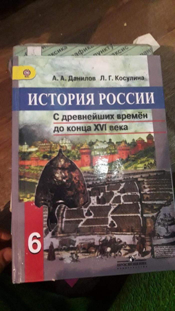 История России данилова Косыгина 6 кл. Photo 0