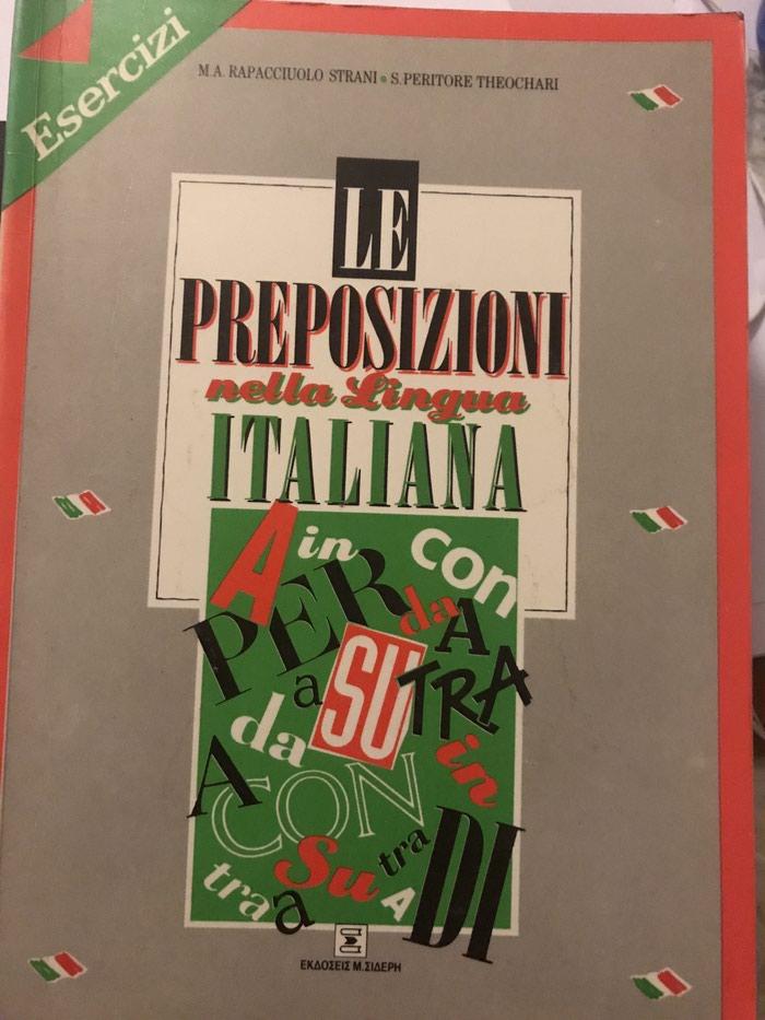 Ιταλικα βιβλιο ασκησεων στα ιταλικα ολοκαινουργιο . Photo 0