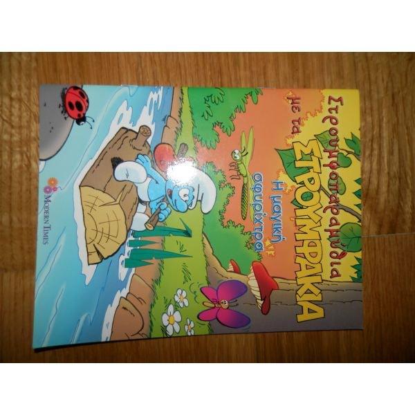 Παιδικο βιβλιο σε Αθήνα
