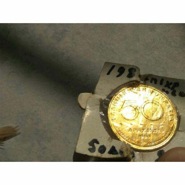 Επιχρυσο νομισμα των 50 δραχμων. Photo 3