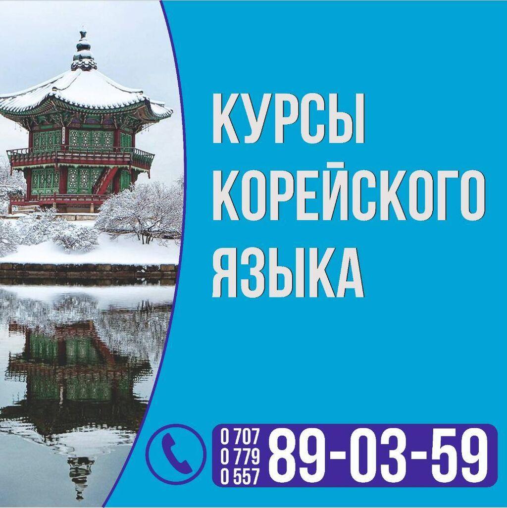 Языковые курсы | Корейский | Для взрослых, Для детей: Языковые курсы | Корейский | Для взрослых, Для детей