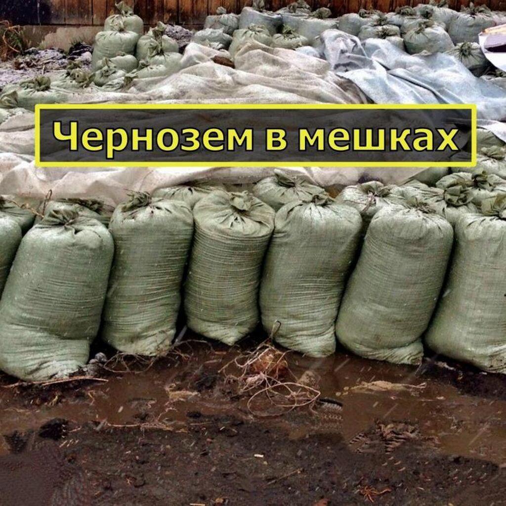 Чернозем с доставкой в мешках
