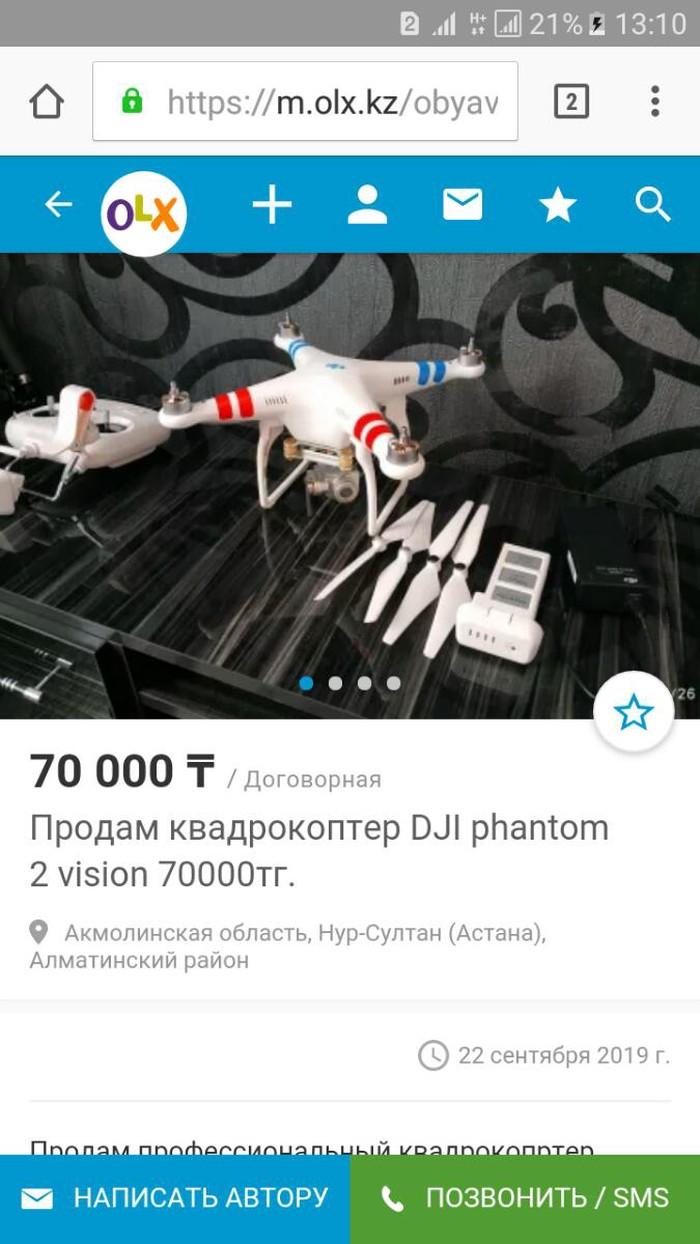 Срочно купит фантом 2 йо 3. Photo 0