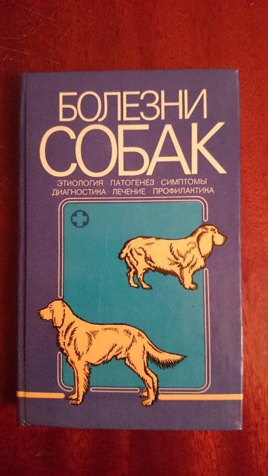 Bakı şəhərində Болезни собак .Очень хорошая книга в отличном состоянии. Востап : +