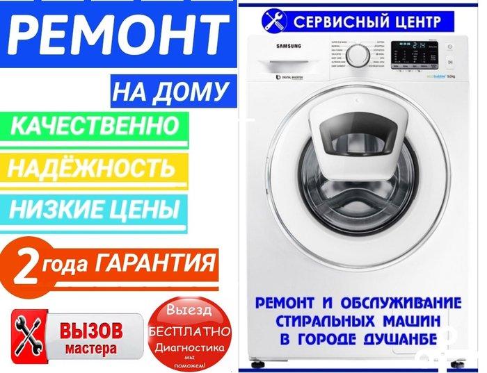 Ремонт стиральных машин автомат. в в Душанбе
