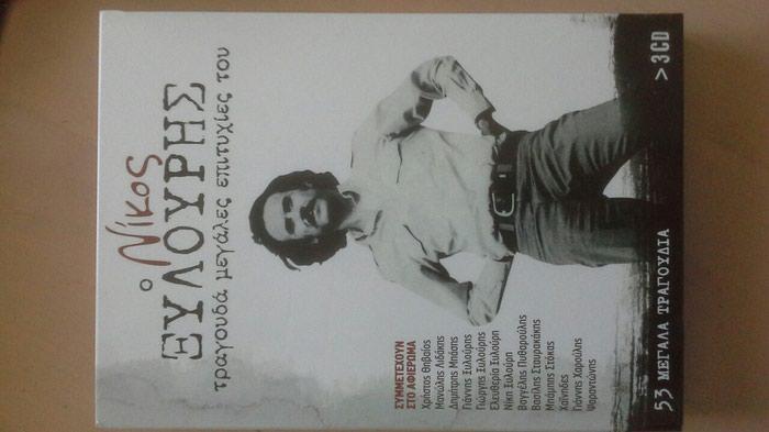 ΝΙΚΟΣ ΞΥΛΟΥΡΗΣ ΣΕΤ 3 CD σε Αθήνα