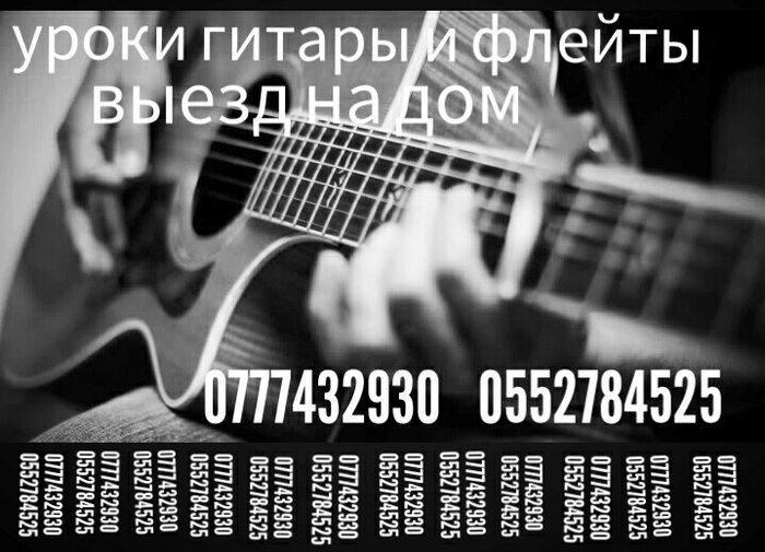 уроки гитары на дому