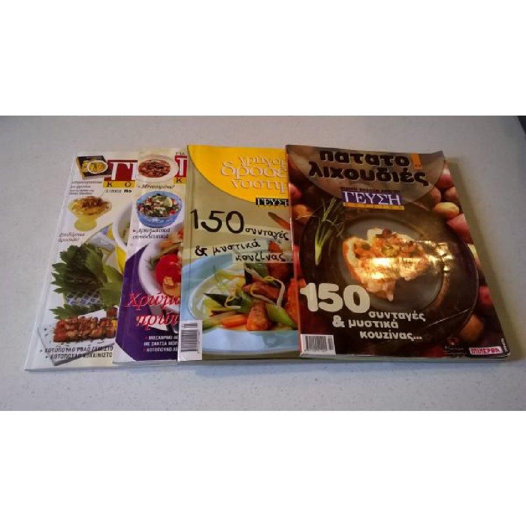 4 περιοδικά Γεύση Κουζίνα