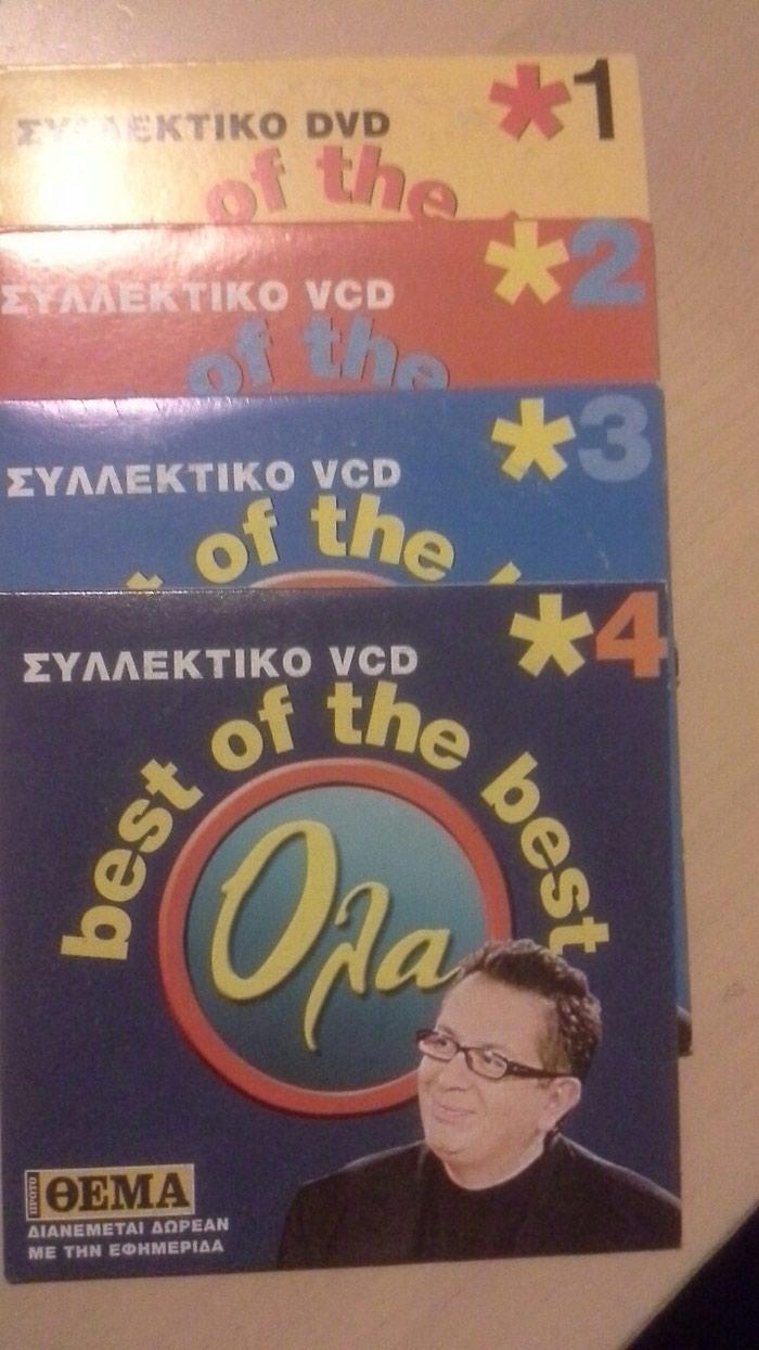 4 Συλλεκτικα vcd δυσκάκια ( best of the best Όλα )με τον Θέμο σε Αθήνα