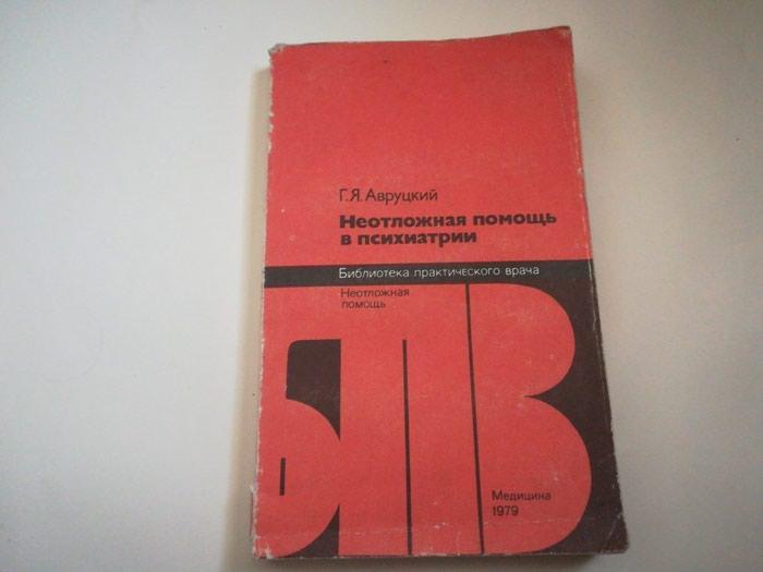 """Книга """"Неотложная помощь в психиатрии"""" в Бишкек"""