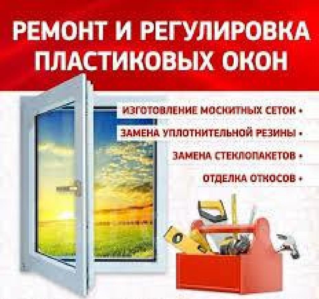 Реставрация пластиковых окон дверей