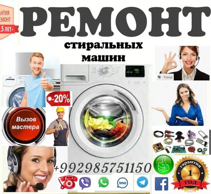 Ремонт стиральных машин автомат  LG в Душанбе +992 98 575 11 50. Photo 0