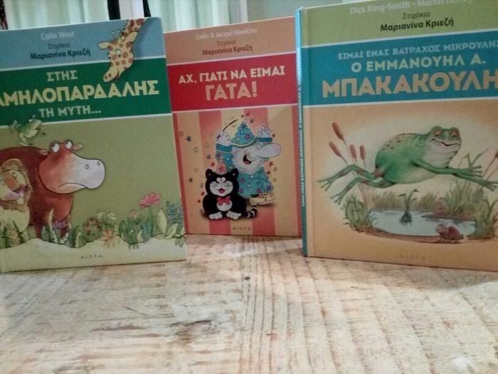3 βιβλια της Μαριανινας Κριεζη -Στης καμηλοπαρδαλης τη μυτη - αχ γιατι να ειμαι γατα - ειμαι ενας βατραχος μικρουλης ο Εμμανουηλ Α