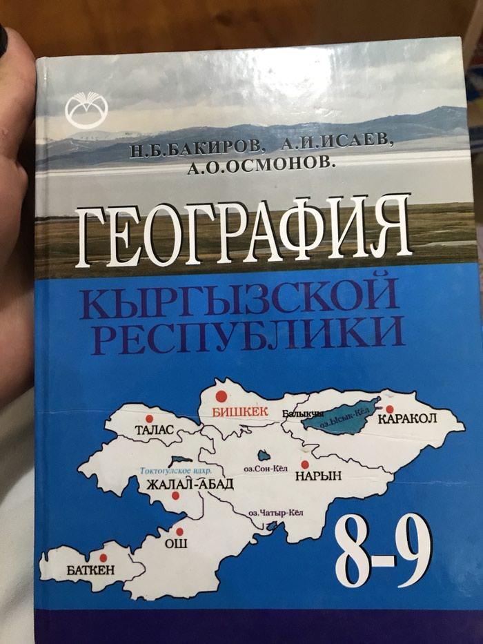 География кыргызстана 8 класс осмонов