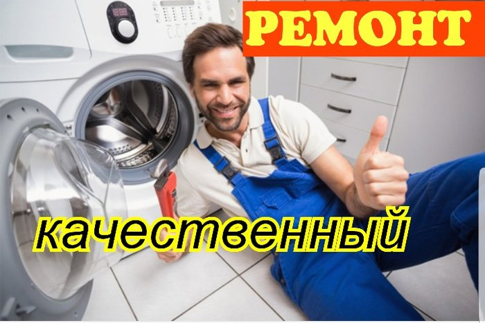 В Душанбе вызов мастера на дому ремонт стиральных  . Photo 4