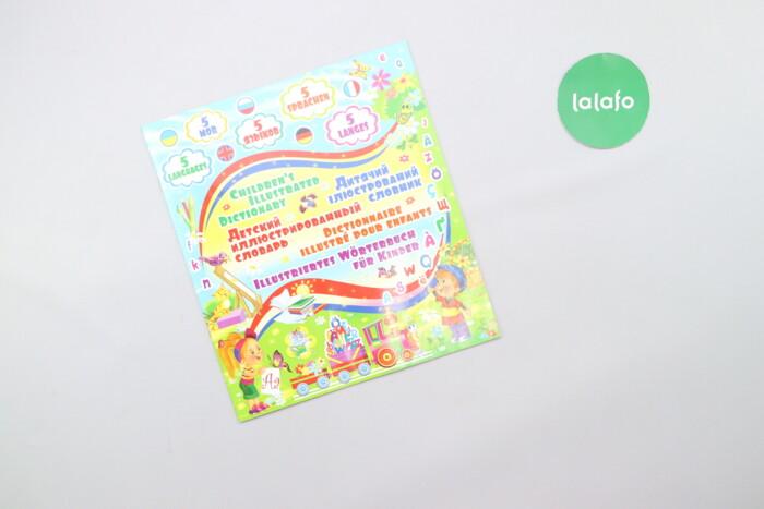 Дитячий ілюстрований словник    Стан дуже гарний: Дитячий ілюстрований словник    Стан дуже гарний