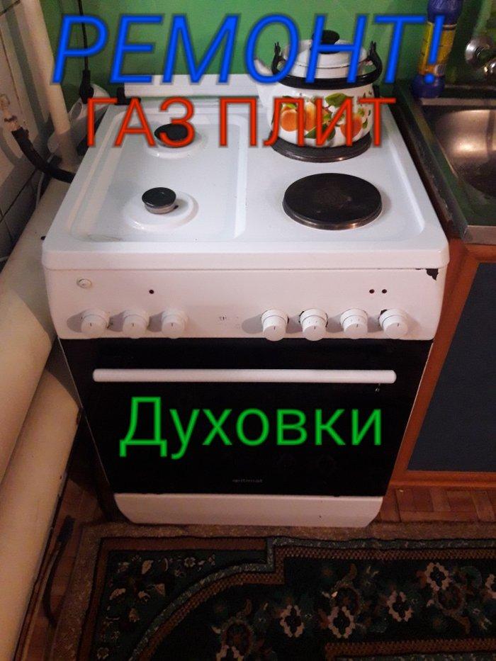 Ремонт газовых плит. Photo 0