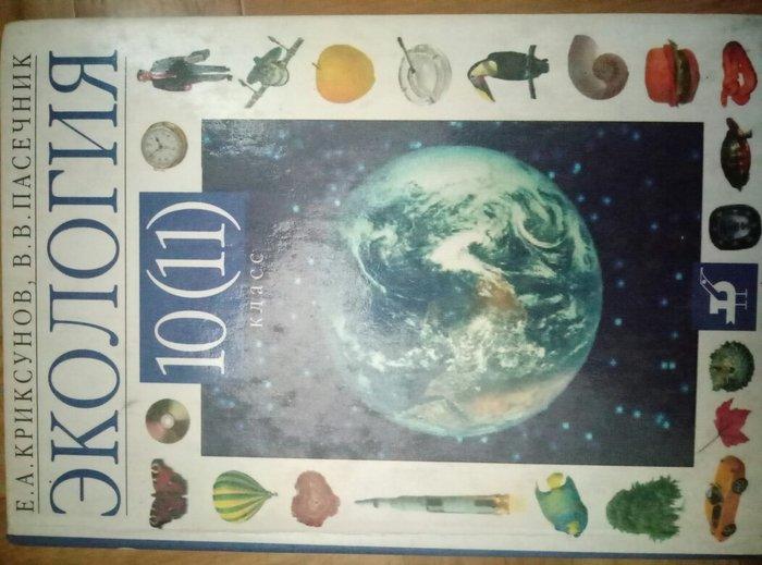 Гдз Экология 10-11 Криксунов