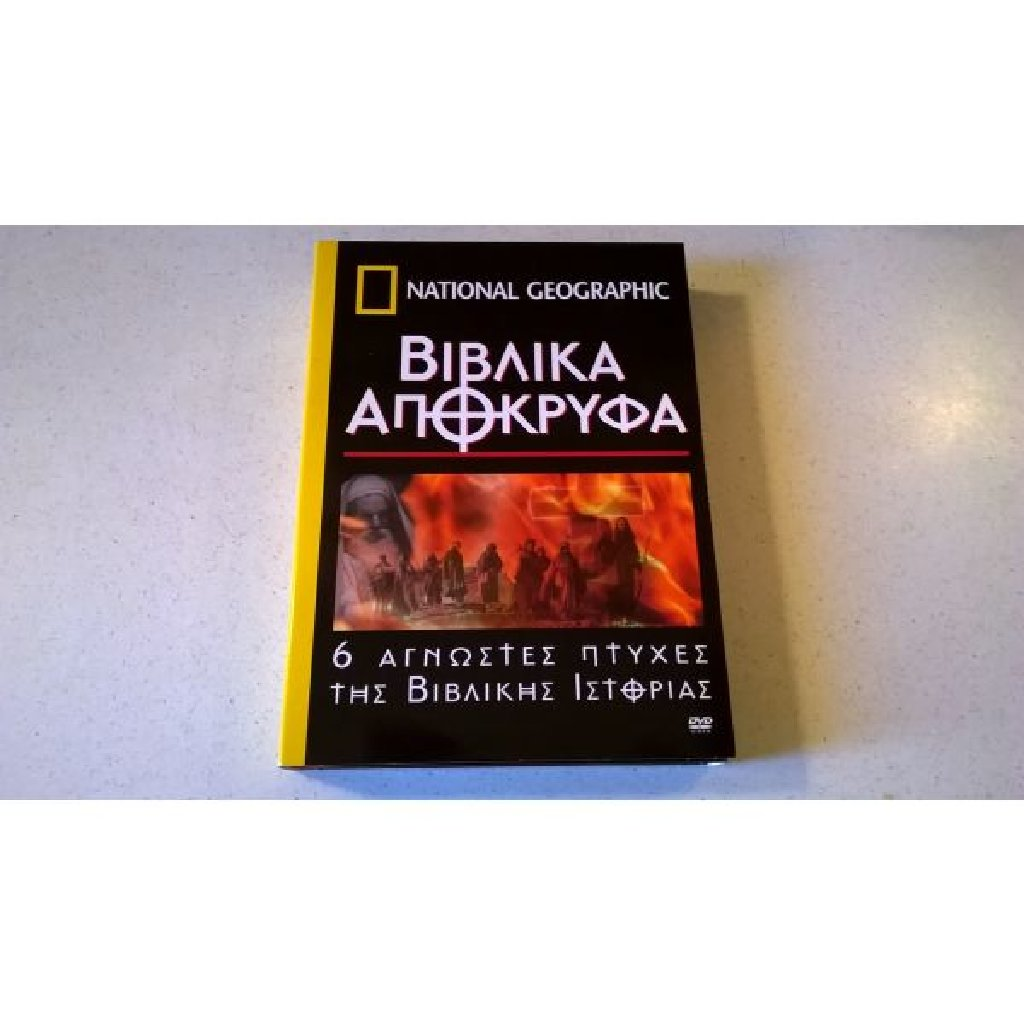 Βιβλικά απόκρυφα - National Geographic