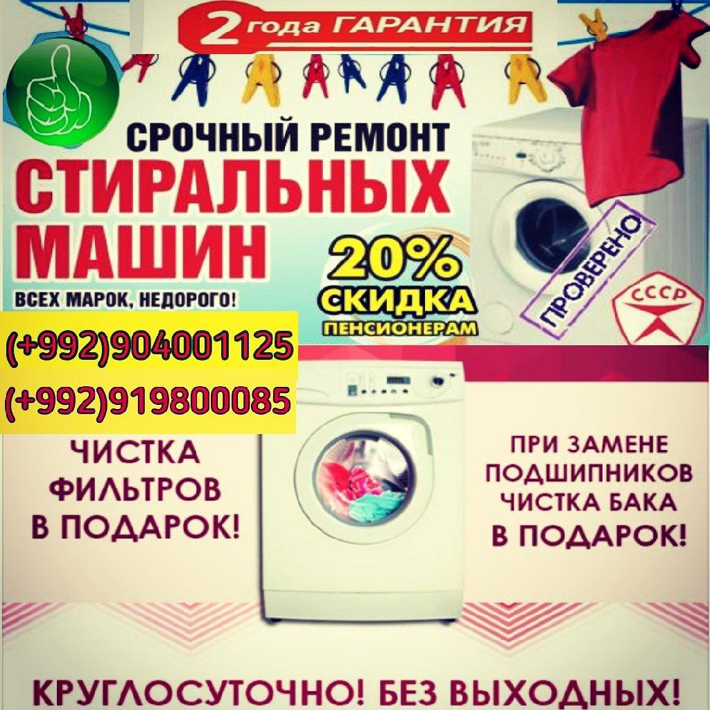 Ремонт стиральных машин автомат качественно с гарантией мастер профи