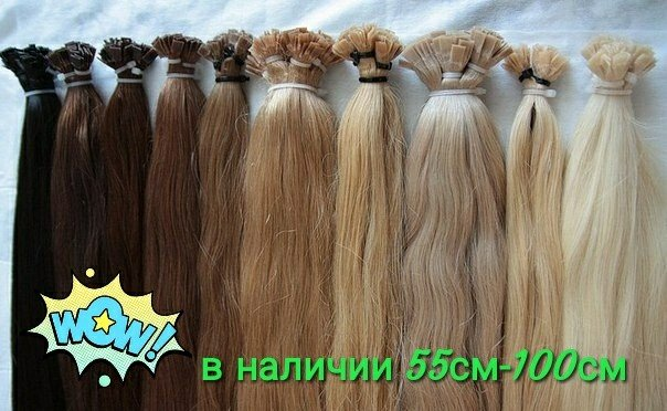 Продаю натуральные волосы. Волосы на капсулах готовые для наращивания  в Бишкек