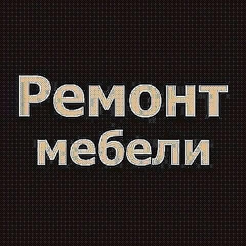 РЕМОНТ МЕБЕЛИ.907-99-30-30. в Душанбе