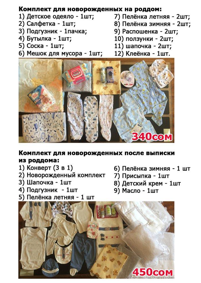 Комплект  для выписки из роддома. Photo 1
