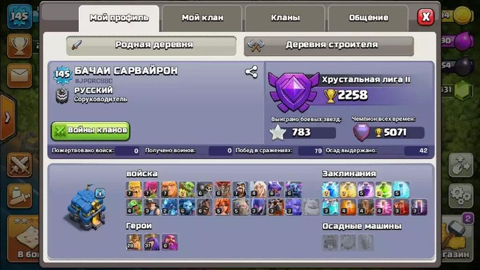 Clash of Clans th 12. Photo 1