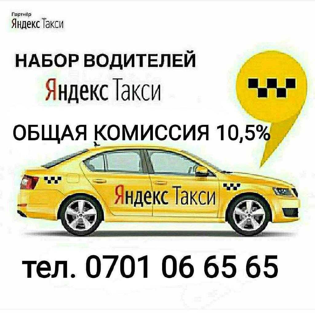 10,5% набор водителей в яндекс такси с личным авто