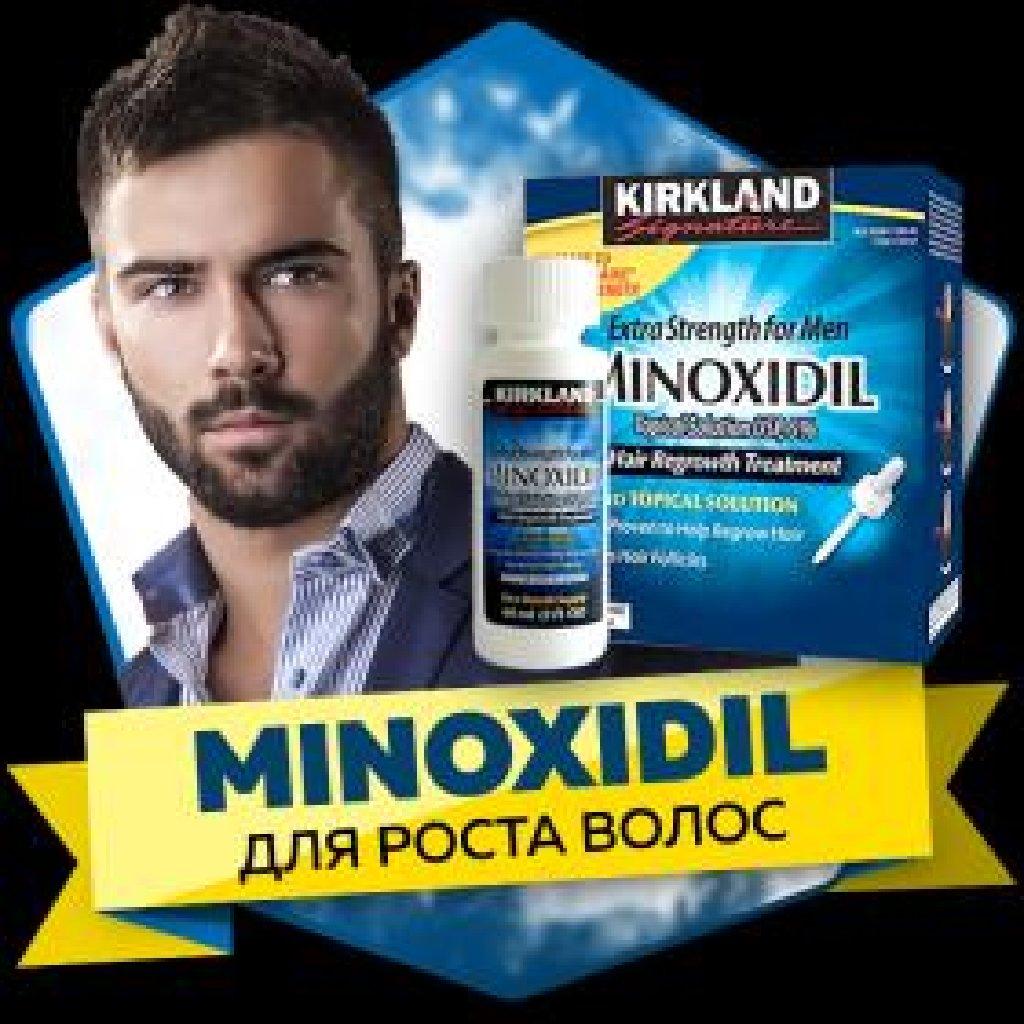 Миноксидил для роста бороды и волос на голове