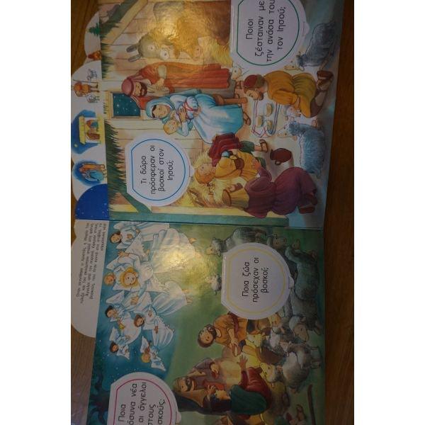 Χριστουγεννιατικο βιβλιο με παραθυρακια . Photo 1