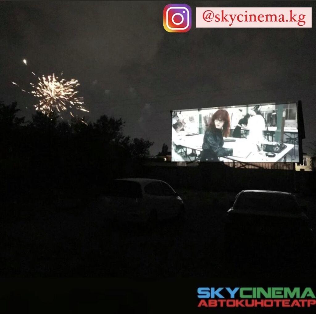 Автокинотеатр Sky Cinema приглашает всех на наши топовые фильмы. Ул | Объявление создано 01 Июнь 2021 15:09:23 | ОРГАНИЗАЦИЯ МЕРОПРИЯТИЙ: Автокинотеатр Sky Cinema приглашает всех на наши топовые фильмы. Ул