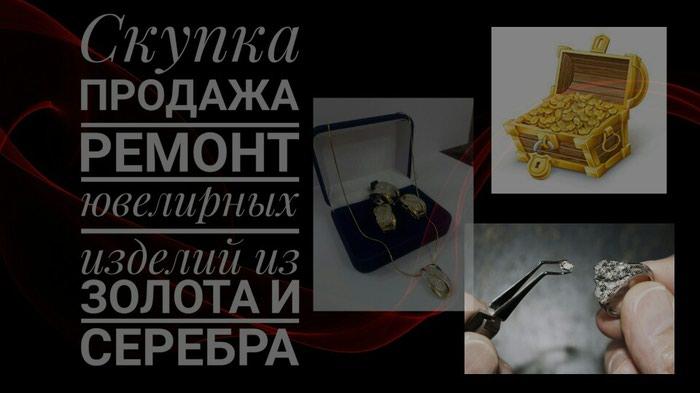 52a086a1a52d Куплю золото дорого. ремонт ювелирных изделий из золота и серебра.. Photo 0
