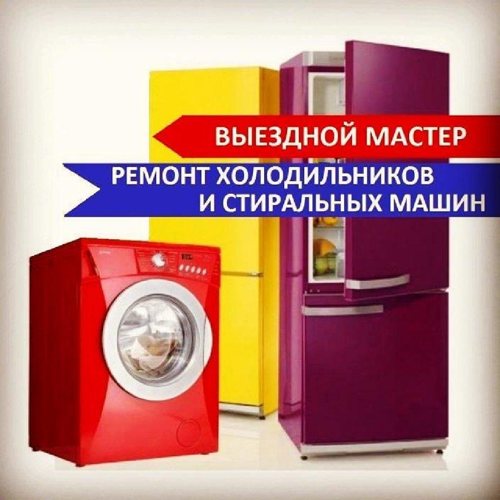 Ремонт холодильников и стиральных машин картинки для рекламы
