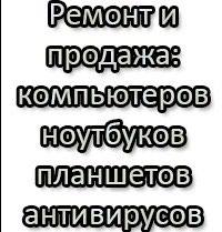 1)Покупка Продажа Ремонт компьютеров,. Photo 0