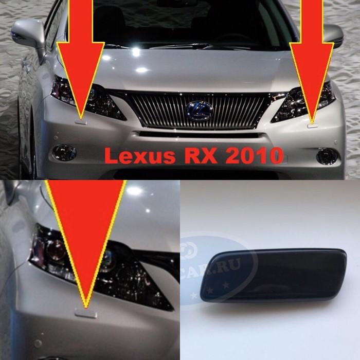 Крышка омывателя фар от Lexus RX 2010